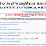 AIIMS Jodhpur Store Keeper Result 2019