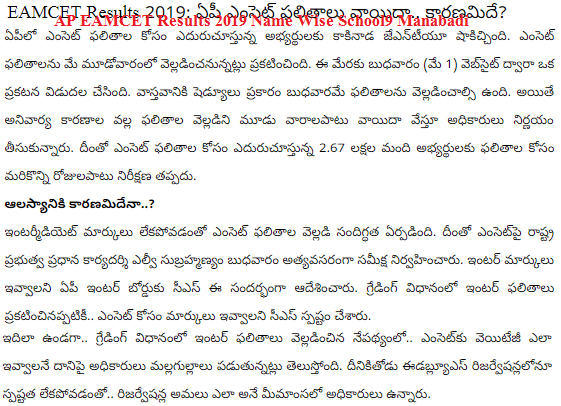 AP EAMCET Results 2019 Name Wise School9 Manabadi