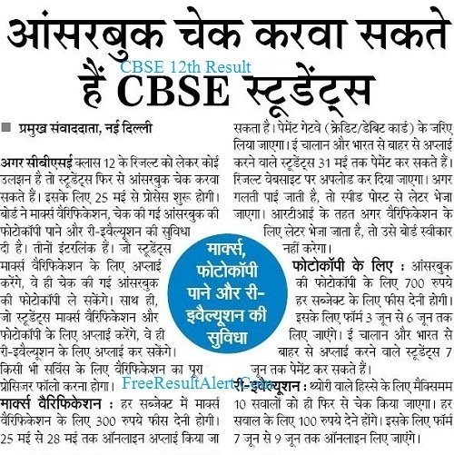 CBSE 12th Result School Wise