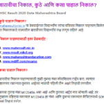 Maharashtra HSC Result 2020 Name Wise