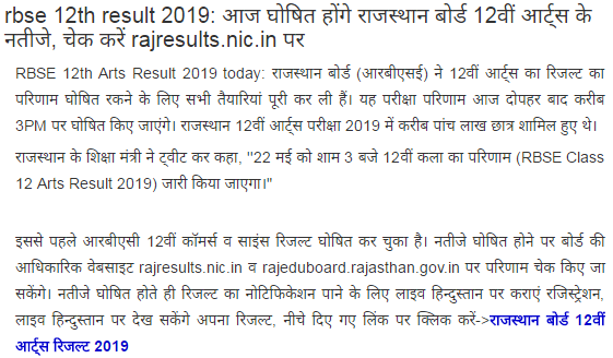 RBSE 12th Result 2019 Arts