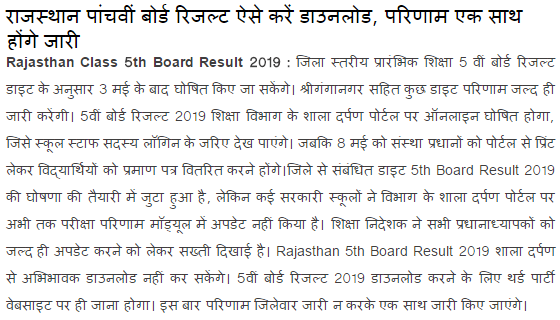 Rajasthan Board RBSE 5th result 2019 soon: How to check?