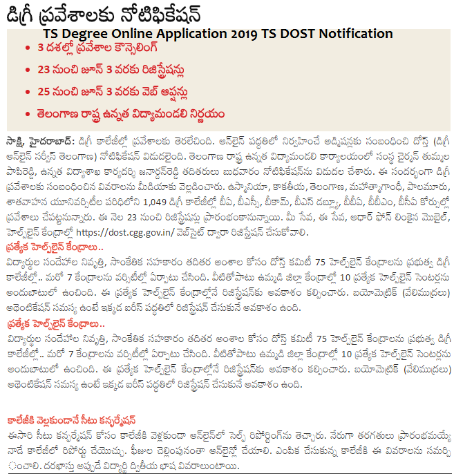 TS Degree Online Application 2019 TS DOST Notification