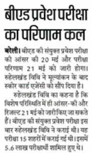 UP BEd Result 2019 MJPRU