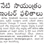 examresults.ts .nic .in 2020