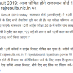 www.rajeduboard.rajasthan.gov.in 12th Result 2019