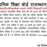 www.results.bhasker.com 10th Result 2019