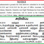 Coimbatore District Court Hall Ticket 2019 { Released*} eCourts Office Assistant, Senior Bailiff Exam Date