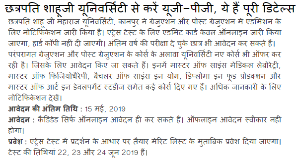 Kanpur University Cut off 2019