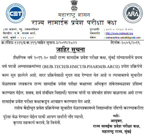 MHT CET First Round Seat Allotment Result 2019