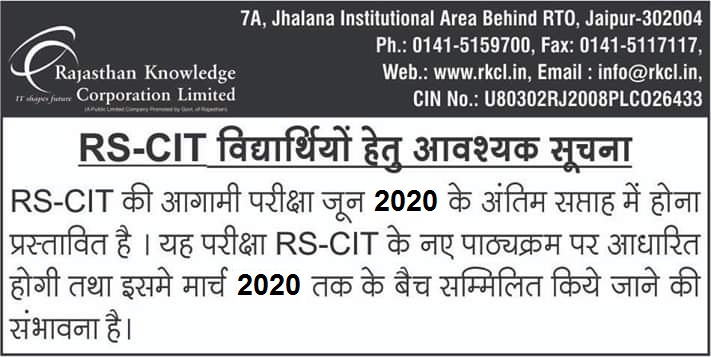 RSCIT Admit Card 2020