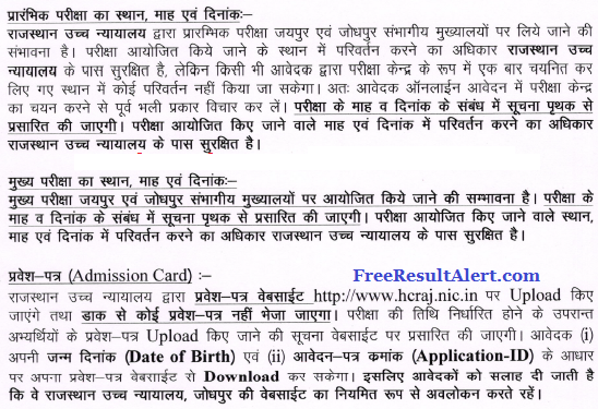 Rajastha High Court Civil judge Admit Card 2020