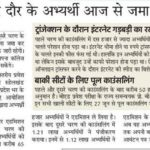 UP BED Counselling 2019 2nd Round