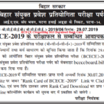 BCECE Counselling 2019 Download Rank Card