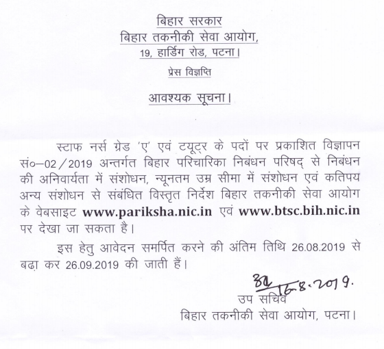 BTSC Staff Nurse Online Application Date Extension Notice 2019