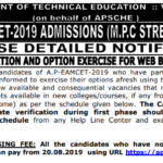 AP EAMCET Final Phase Allotment 2019