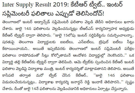https://tsbie cgg gov in 2019 Inter Suppy Results { Released