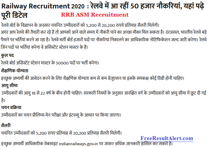 RRB ASM Upcoming Recruitment