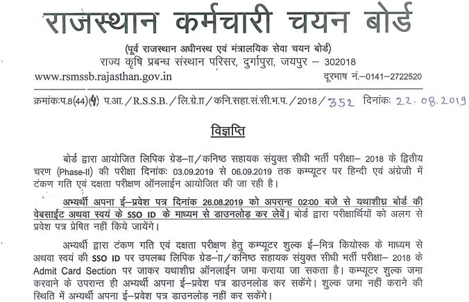 LDC Typing Test Admit card 2019
