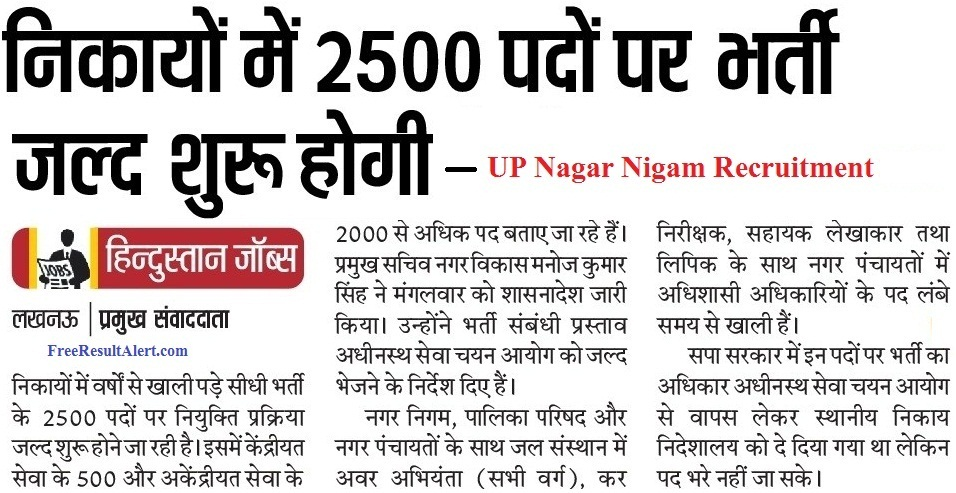 UP Nagar Nigam Upcoming Recruitment