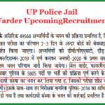 UP Police Jail Warder Upcoming Recruitment