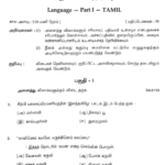 12th Tamil Answer key 2020